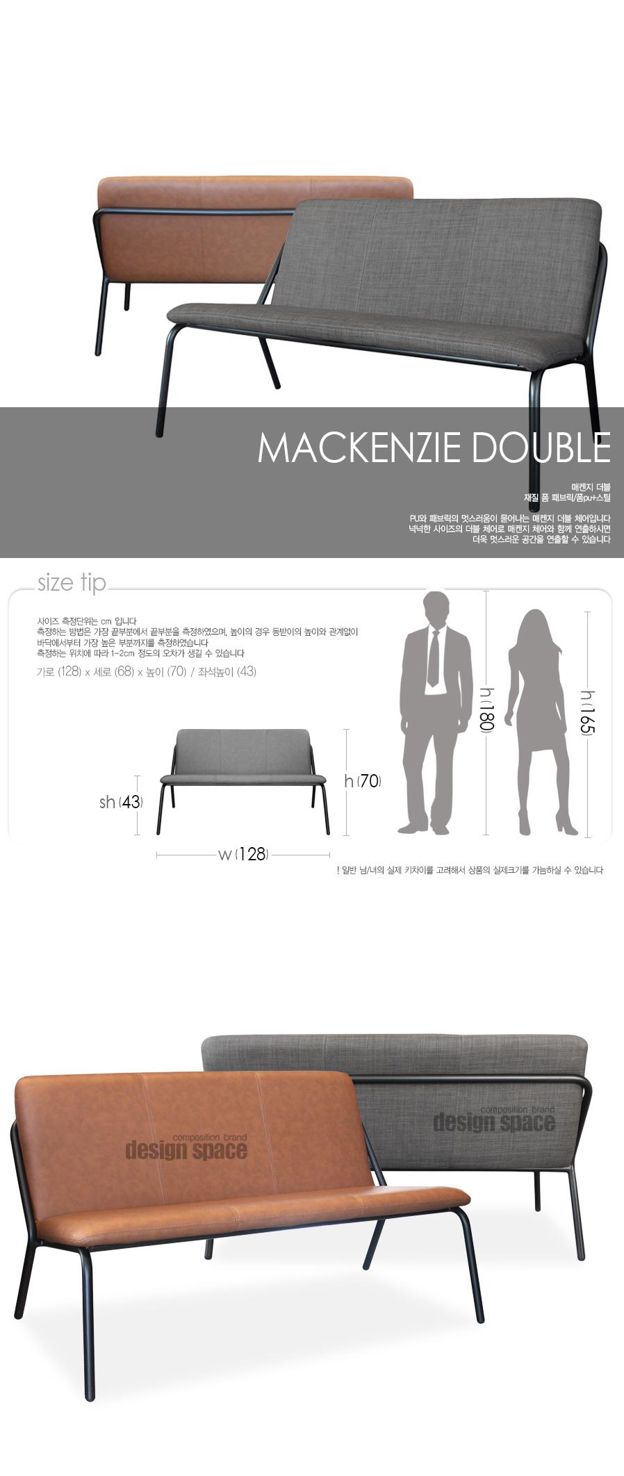mackenzie-double-chair_01.jpg