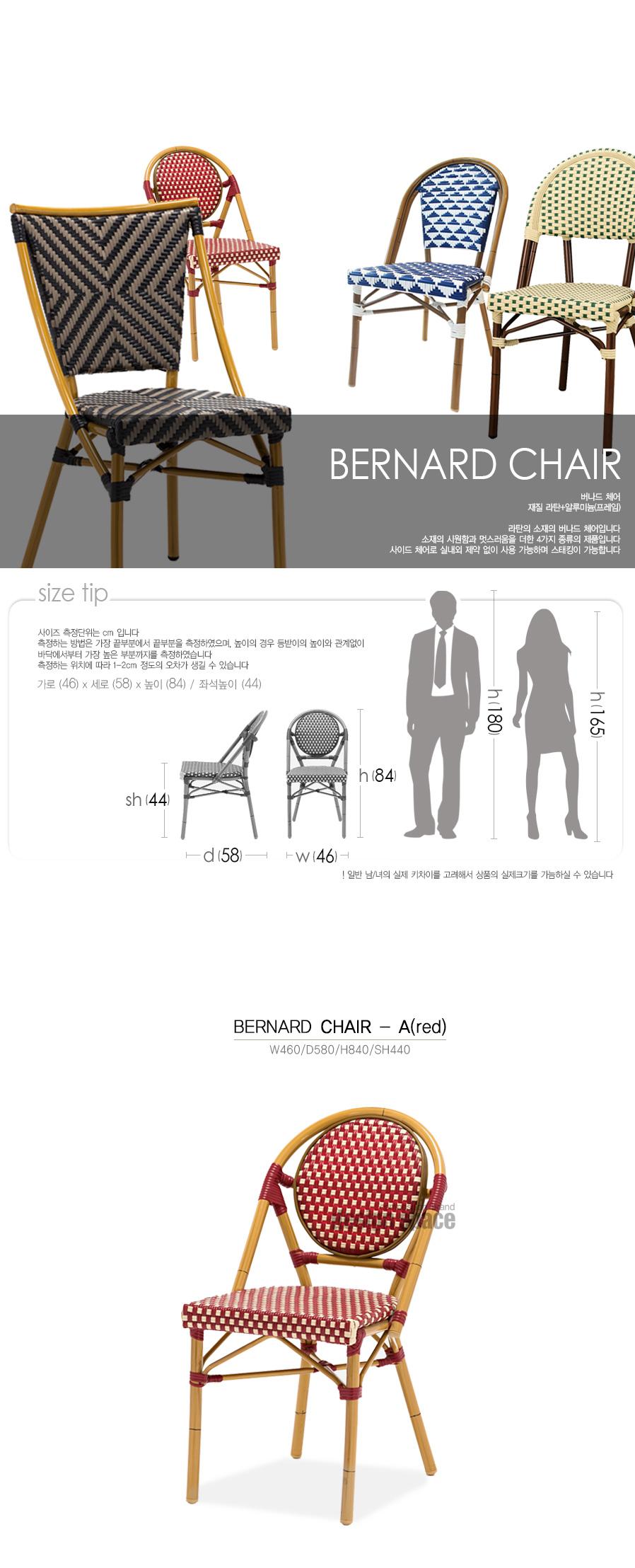 bernad-chair_01.jpg