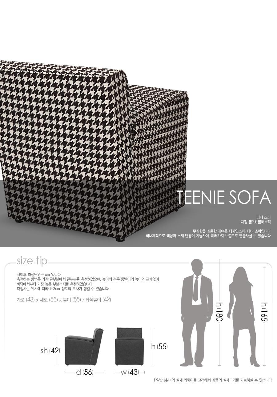 teenie-sofa_01.jpg