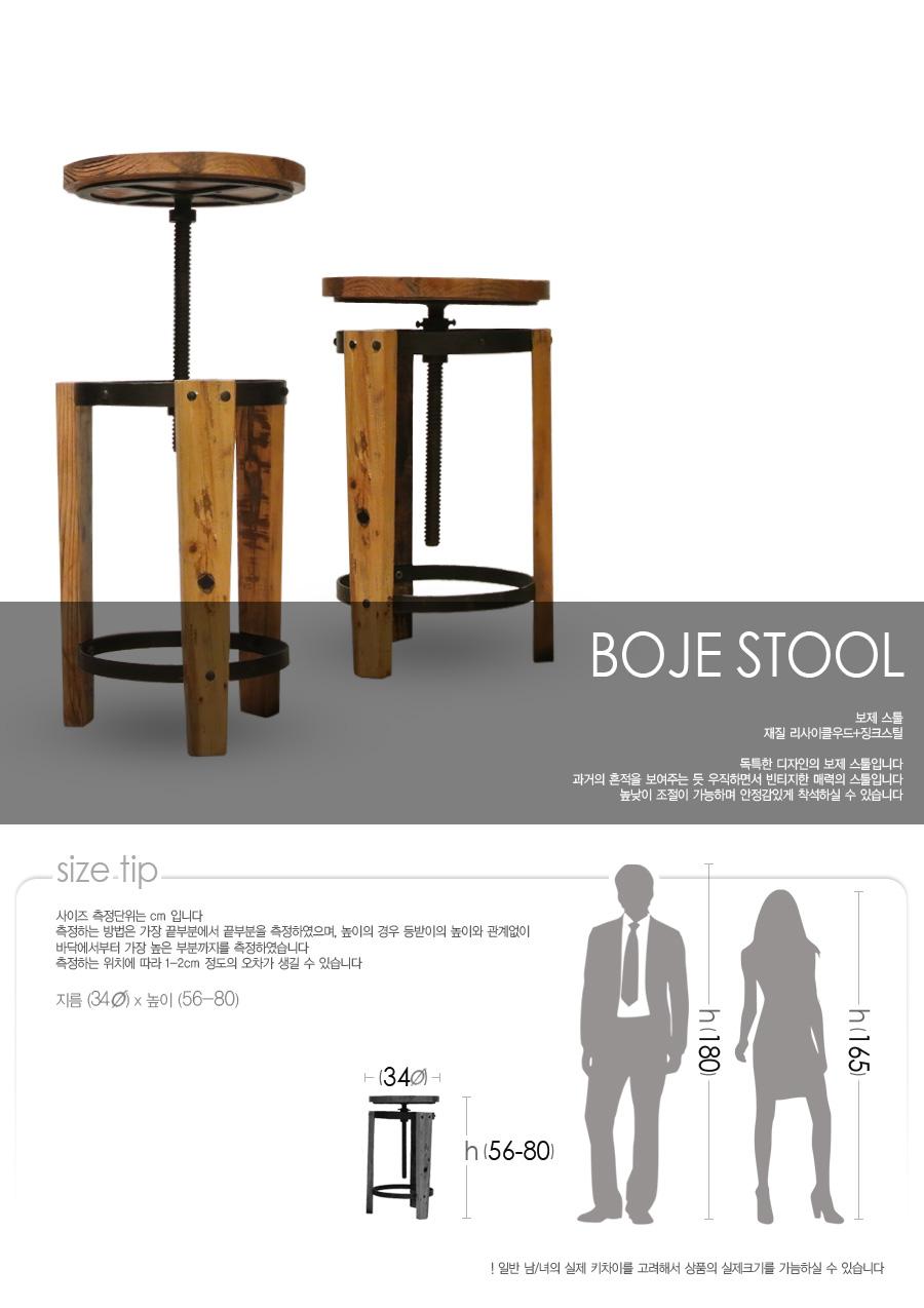 boje-stool_01.jpg