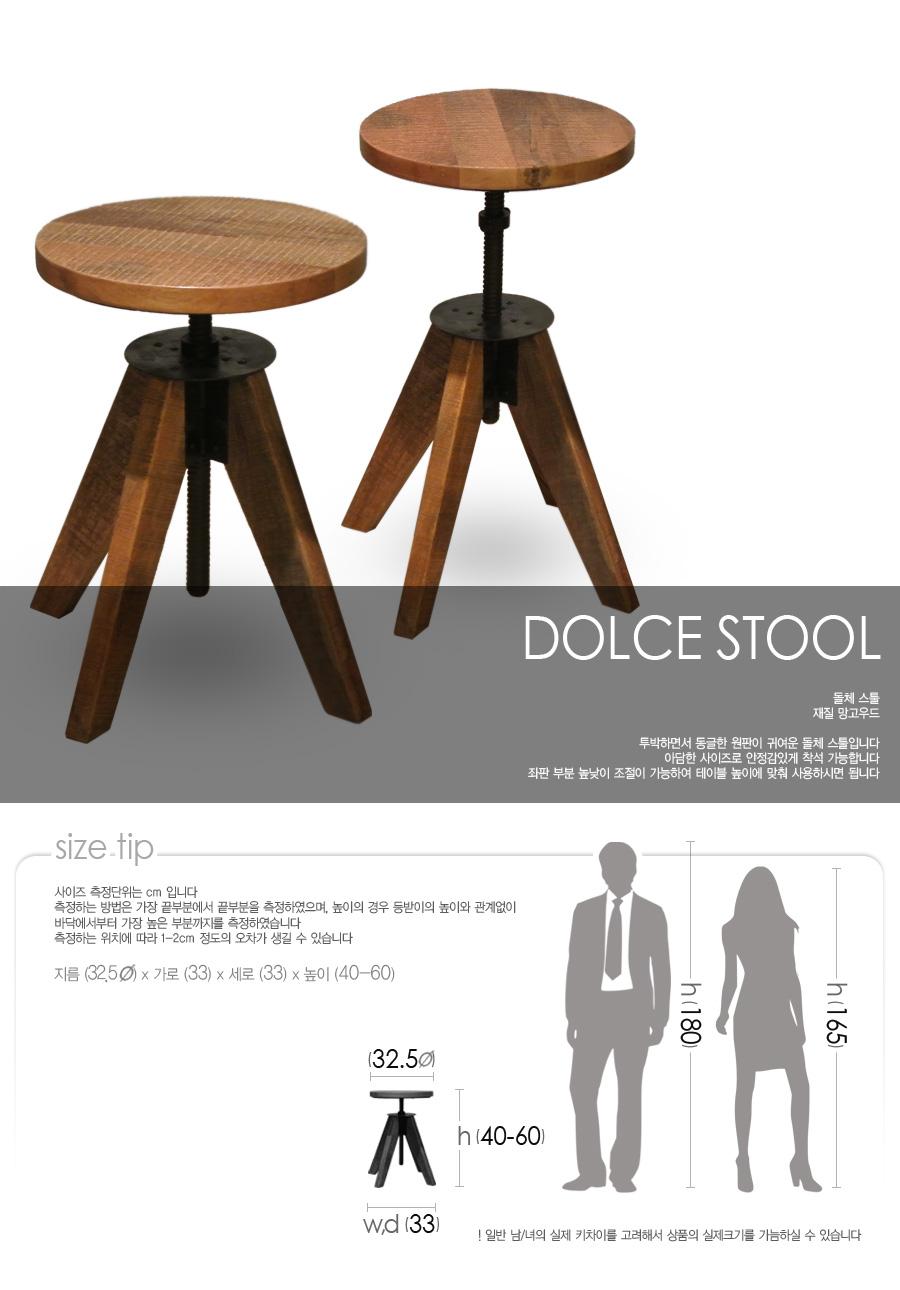 dolce-stool_01.jpg