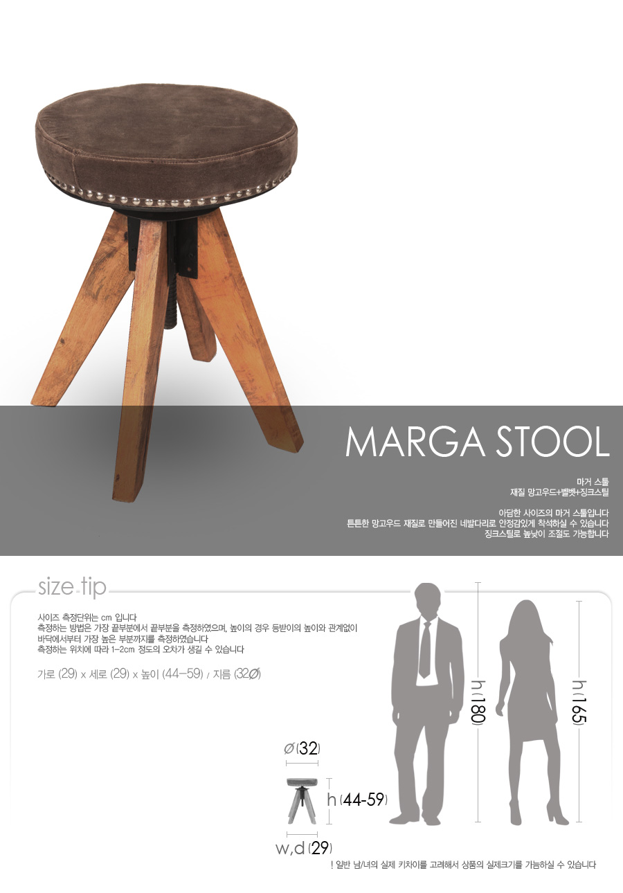marga-stool_01.jpg