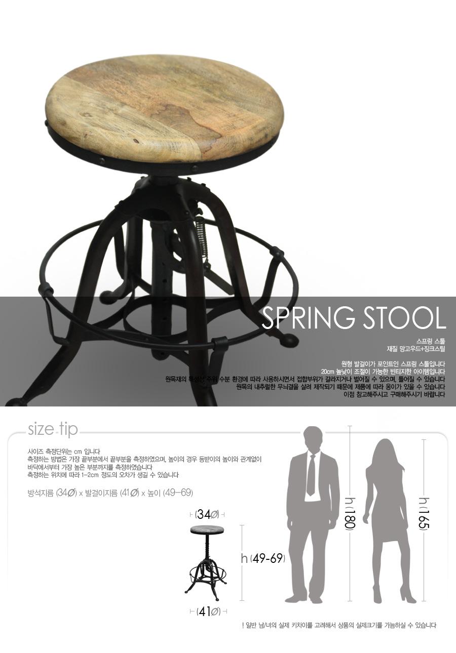 spring-stool_01.jpg