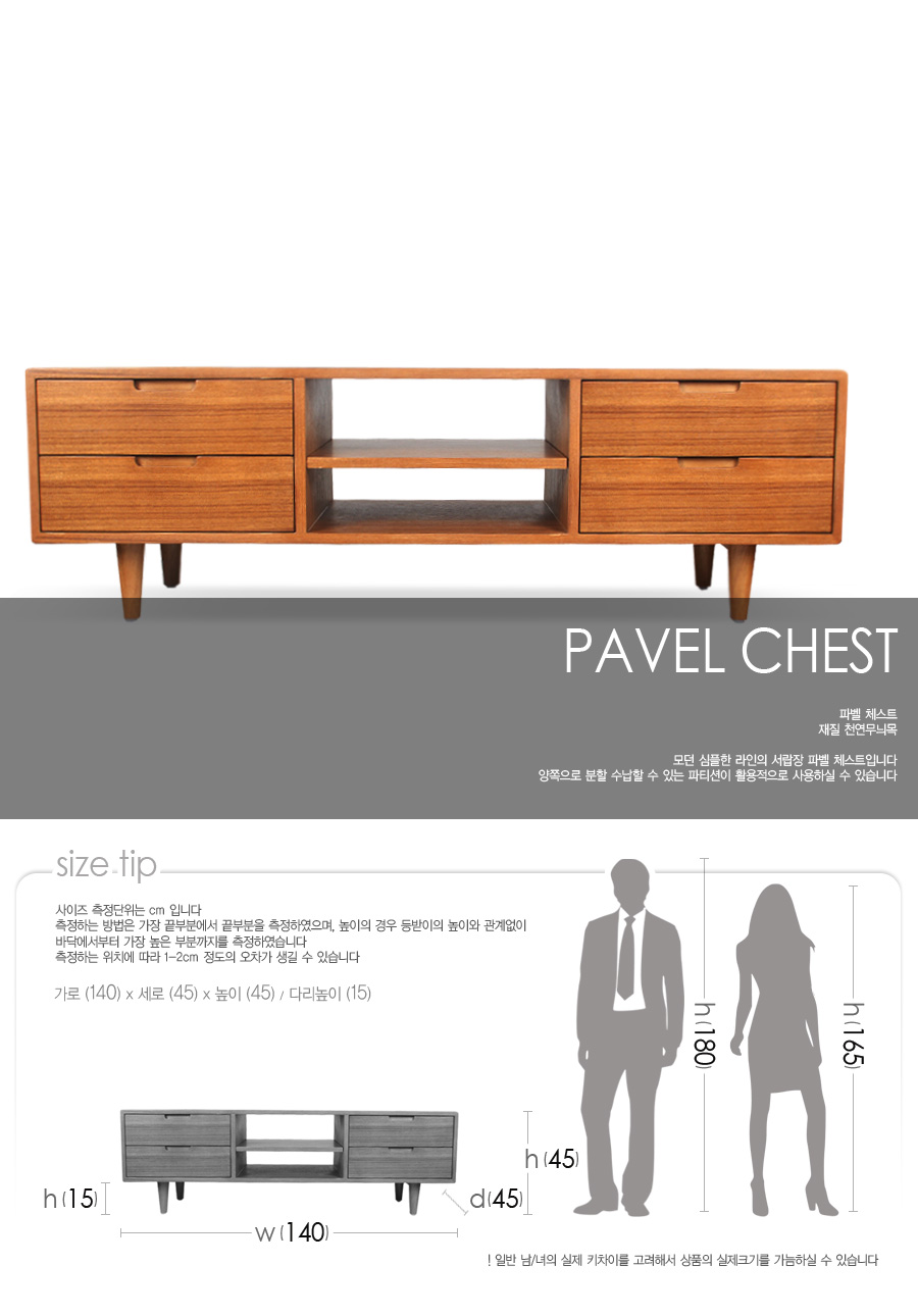pavel-chest_01.jpg