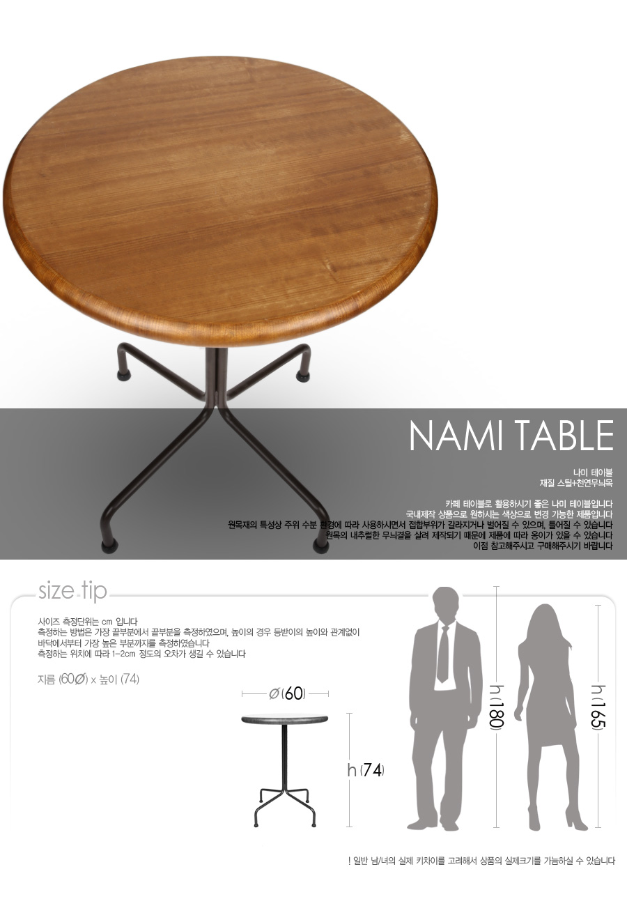 nami-table_01.jpg